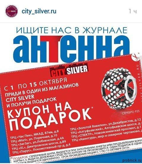 city_silver_antenna