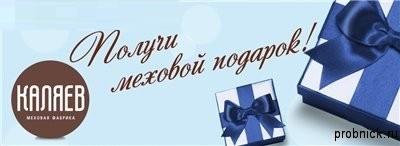 Какие подарки дарит каляев 184