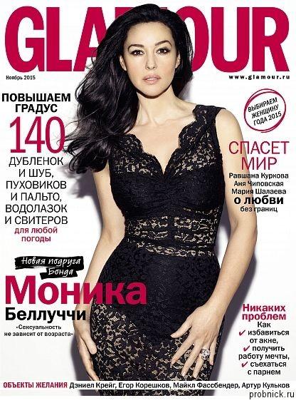 glamour_nov