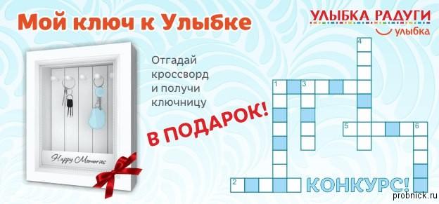 kluchnica_ulibka_radugi