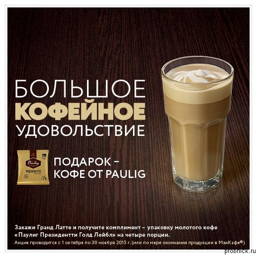 maccaffe