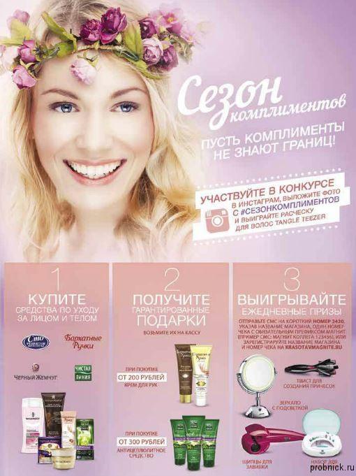 magnit_kosmetik_yanvar_mart_2016