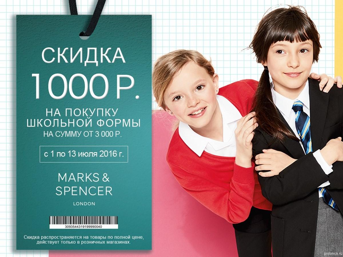 marks_skidka