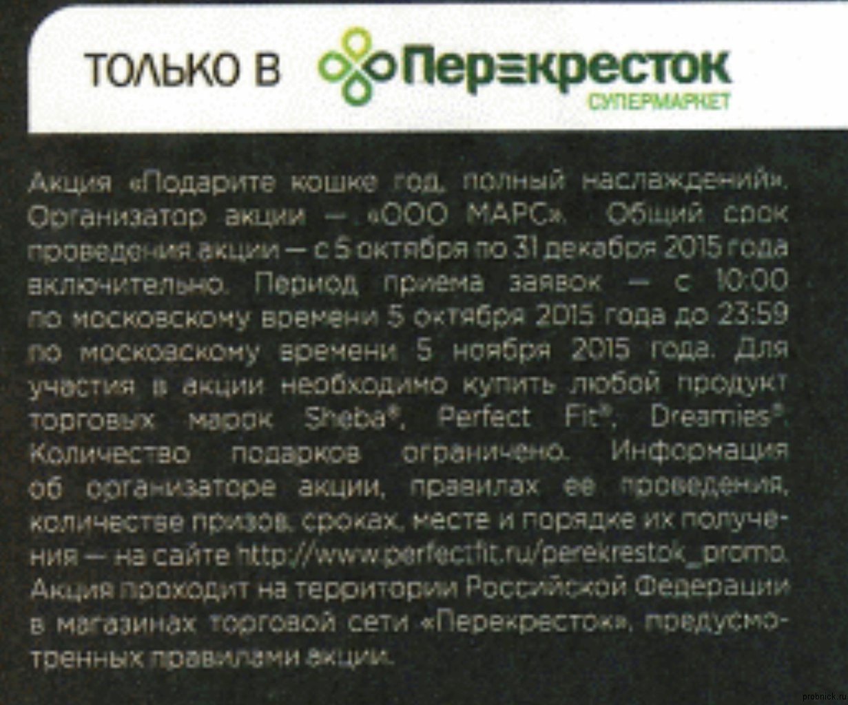 perekrestok_korm_dlya_koshek1