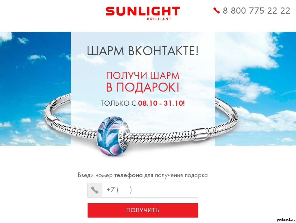 Love sl ru подарки sunlight 10