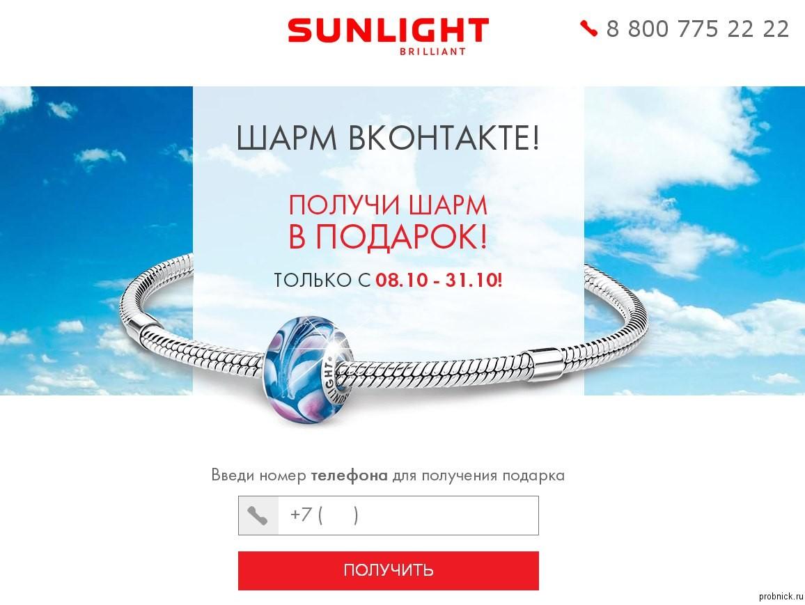 sinya_muranka_sunlight