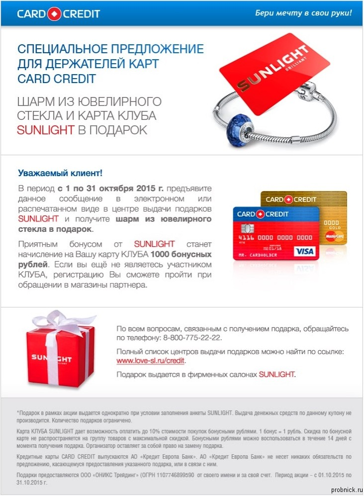 sun_kredit
