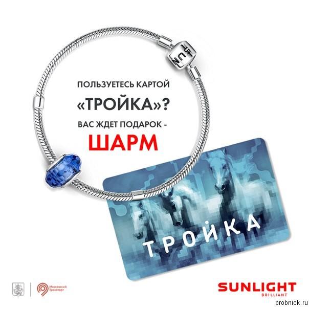 troyka_sunlight