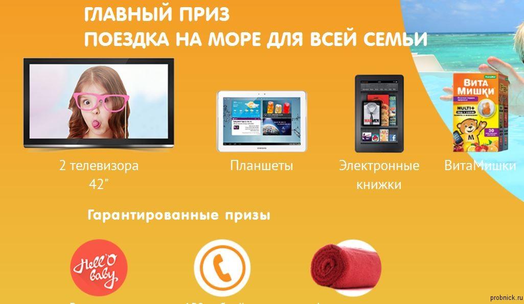 vitamishki_2015