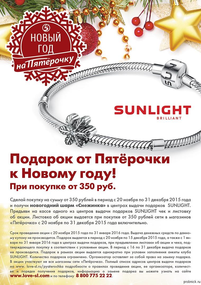 5_Sunlight_Listovka_88x153