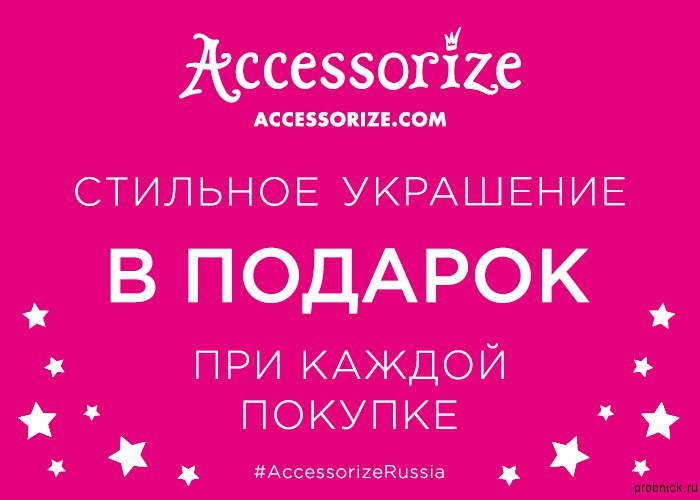 Accessorize_gift