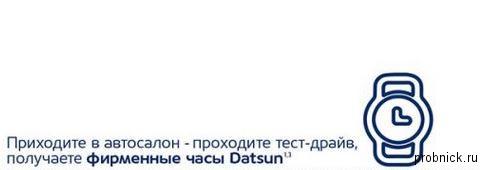 Datsun_test_drive
