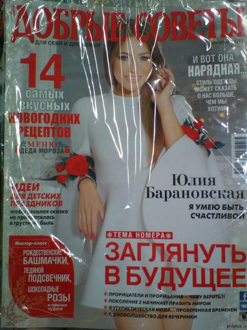Dobrye_sovety_decabr_2015