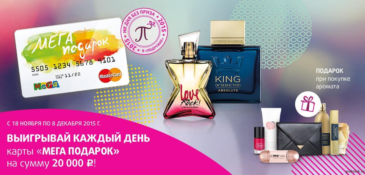 Podrugka_mega_podarok