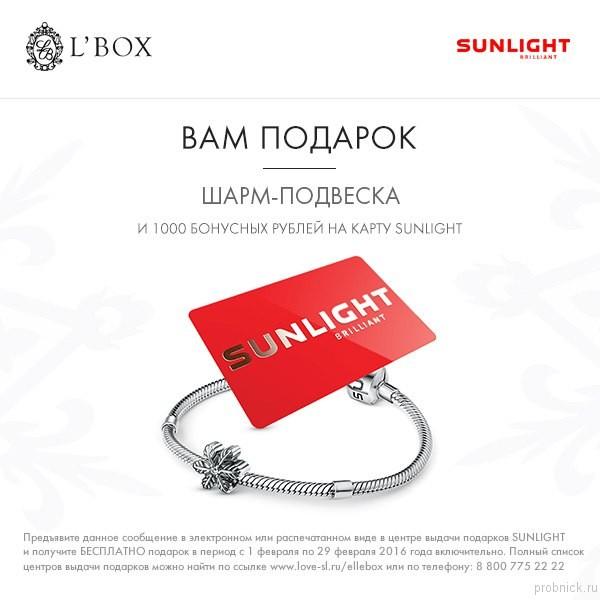 ellebox_sunlight