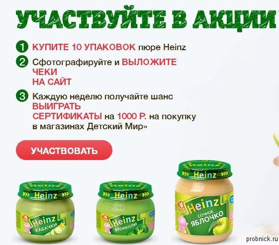 heinz_prizy_za_pokupku