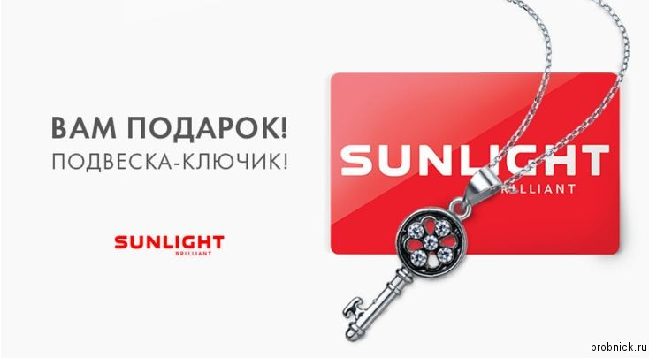 key_sunlight