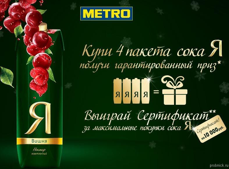 metro_dekabr_2015