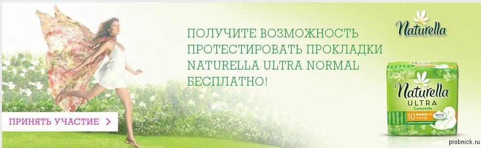 naturella_ultra_everydayme