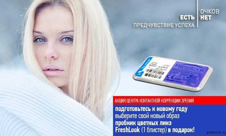ochkov_net_cvetnie_linzy