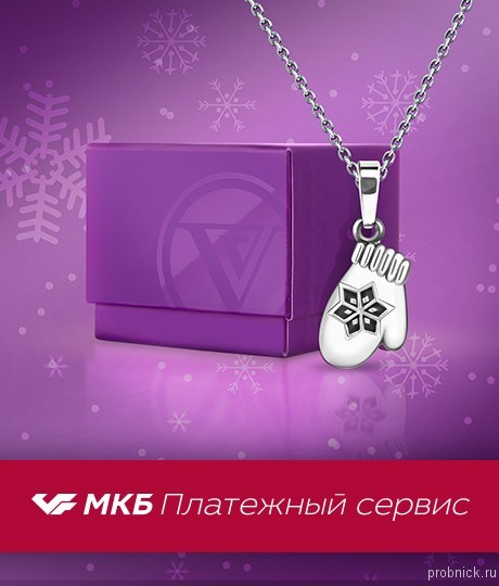 Подарки от вальтера