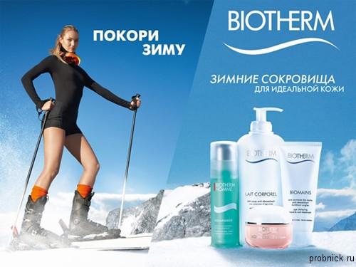 probniki_biotherm_idb_spb