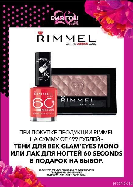 rimmel_riv_gauche