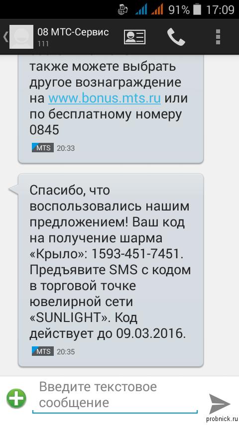 sulight_400ballov_krilo