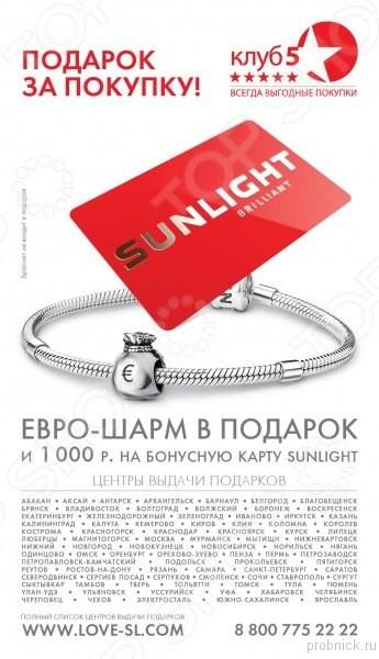 topshop_kupon_sunlight