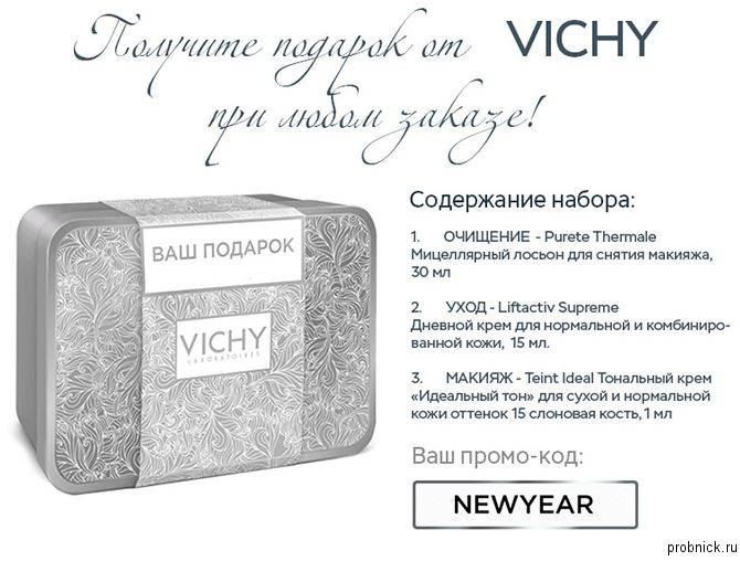 vichy_newyear