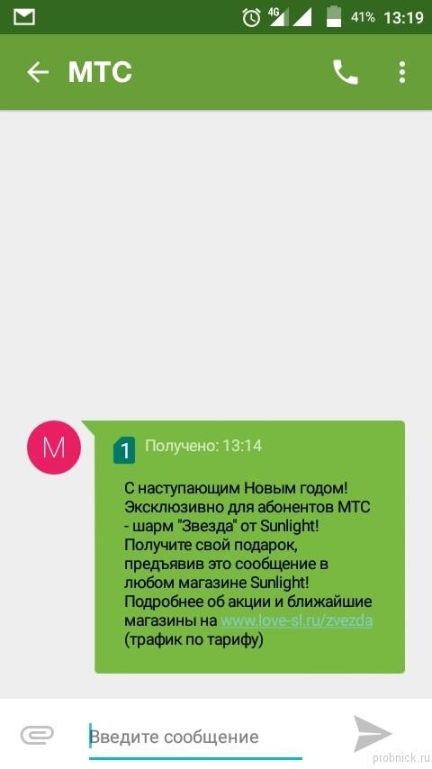zvezda_MTC_Screenshot