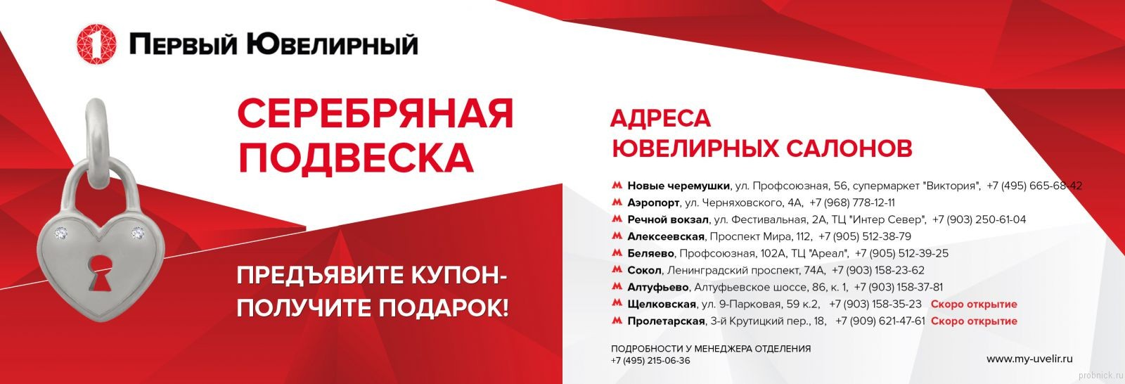 1_yvelirniy_podveska