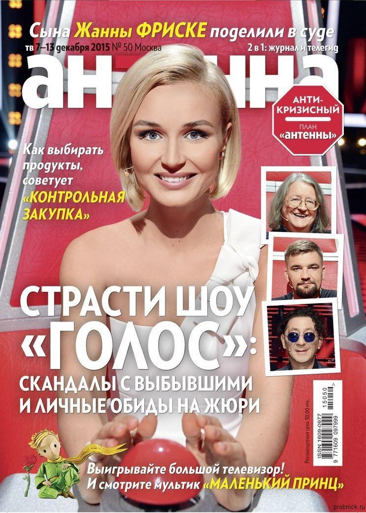 Antenna_50_7_13_dekabrya