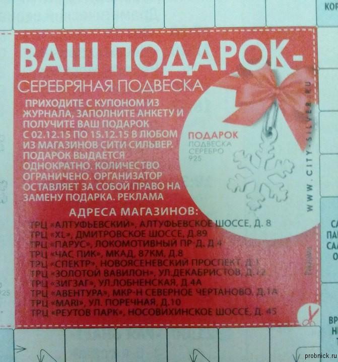 Antenna_50_7_13_dekabrya_city_silver_1