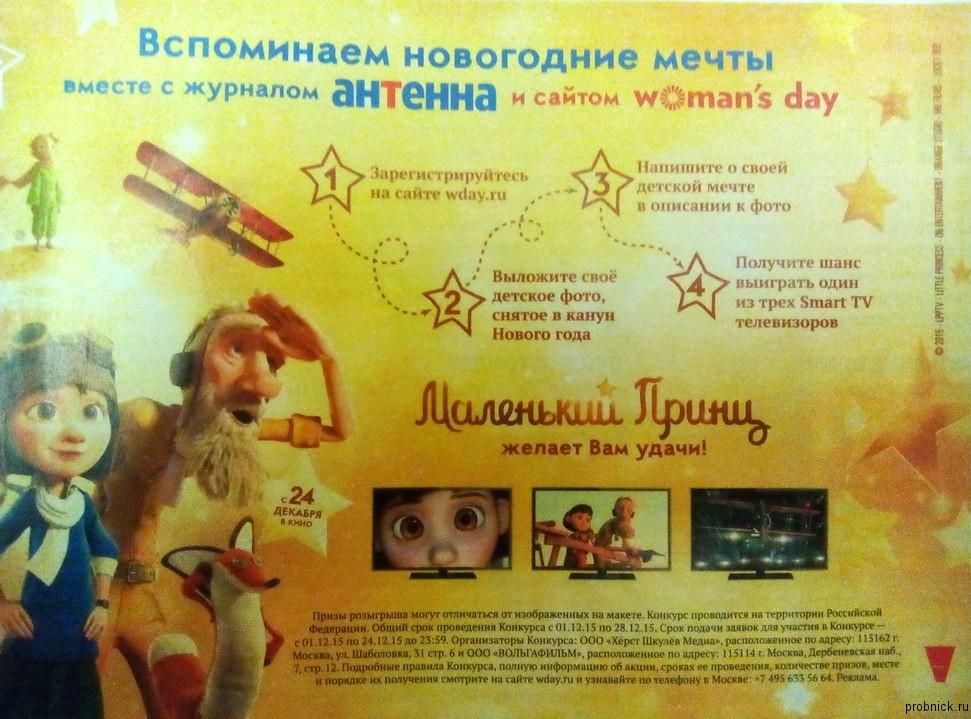 Antenna_50_7_13_dekabrya_city_silver_3