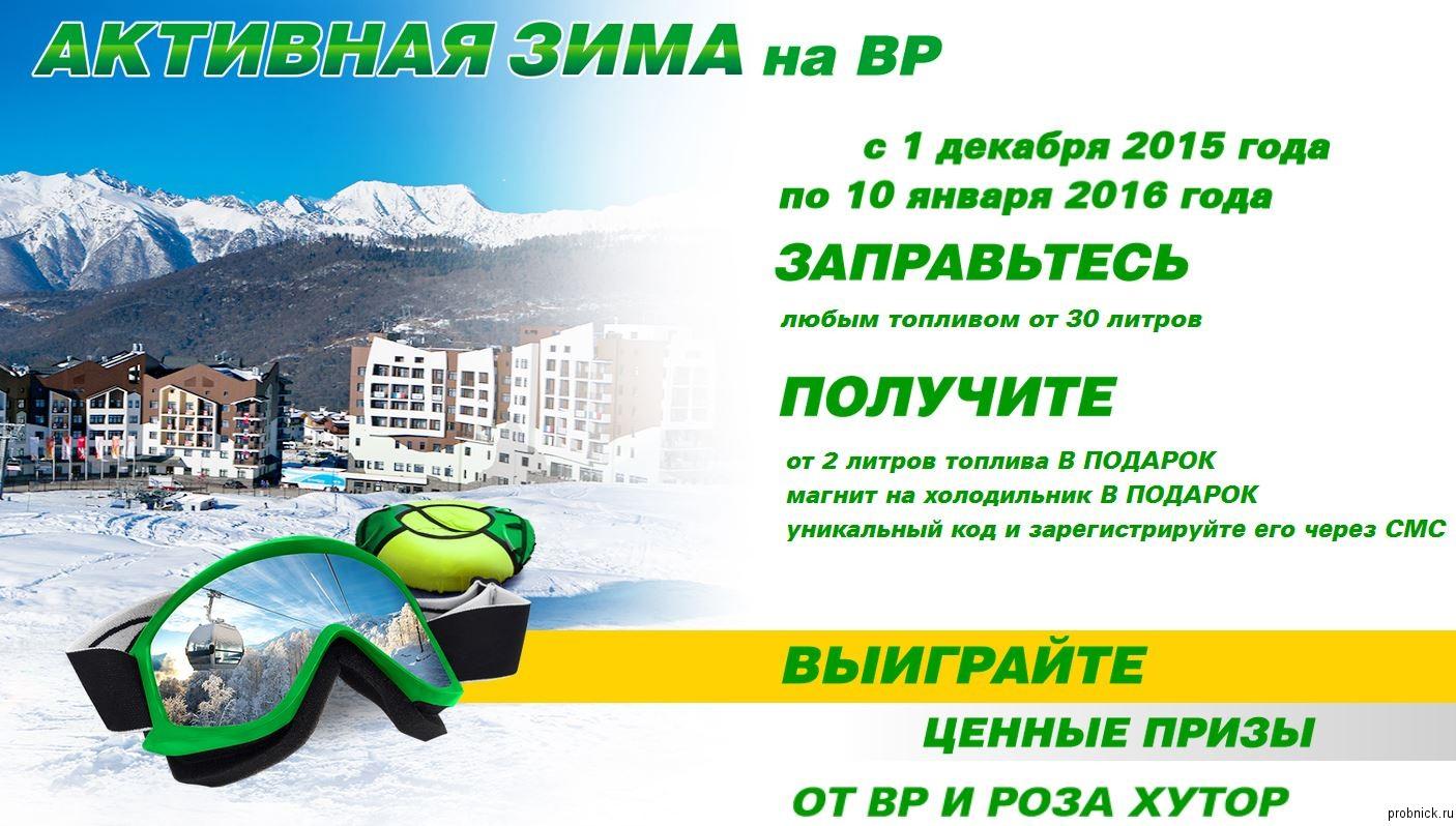 BP_dekabr_2015