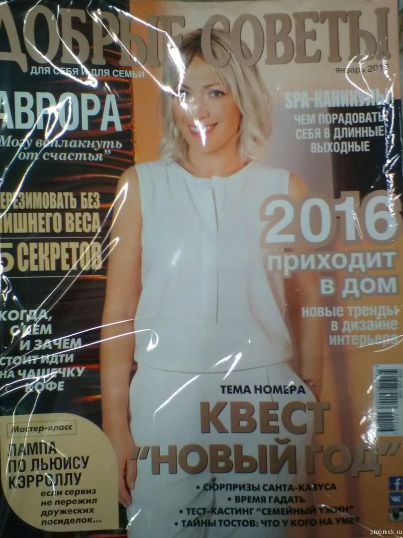Dobrie_sovety_yanvar_206