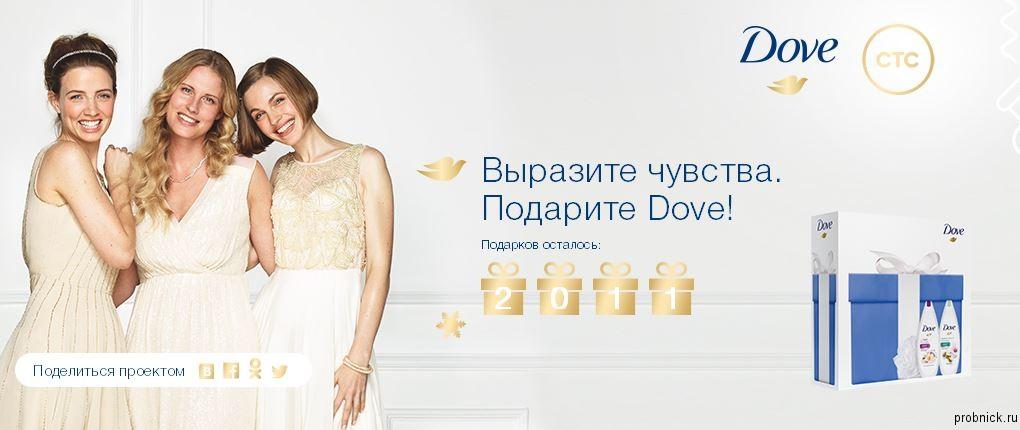 Dove_2015_konkurs