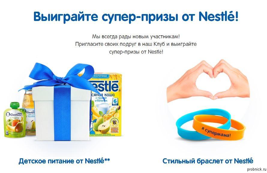Nesle_prizy