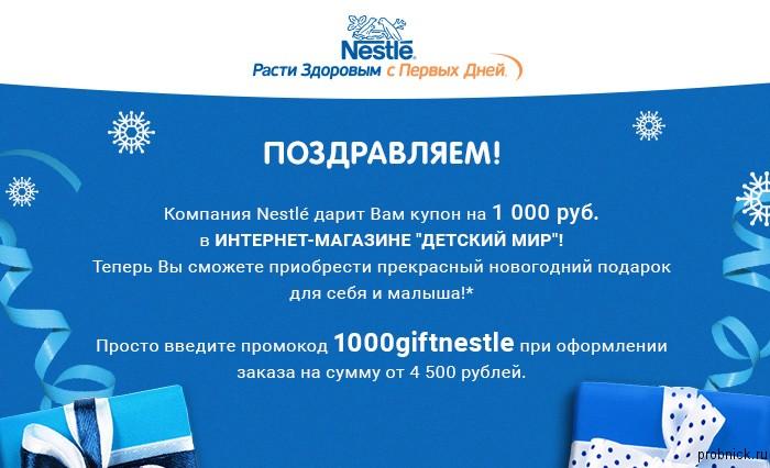 Nesle_promokod