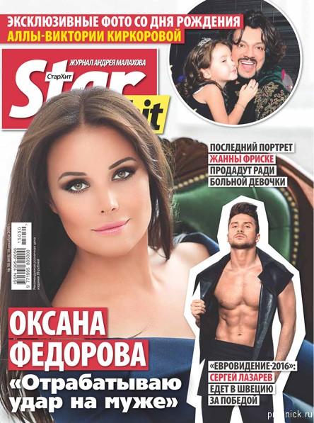 Starhit_14_dekabrya