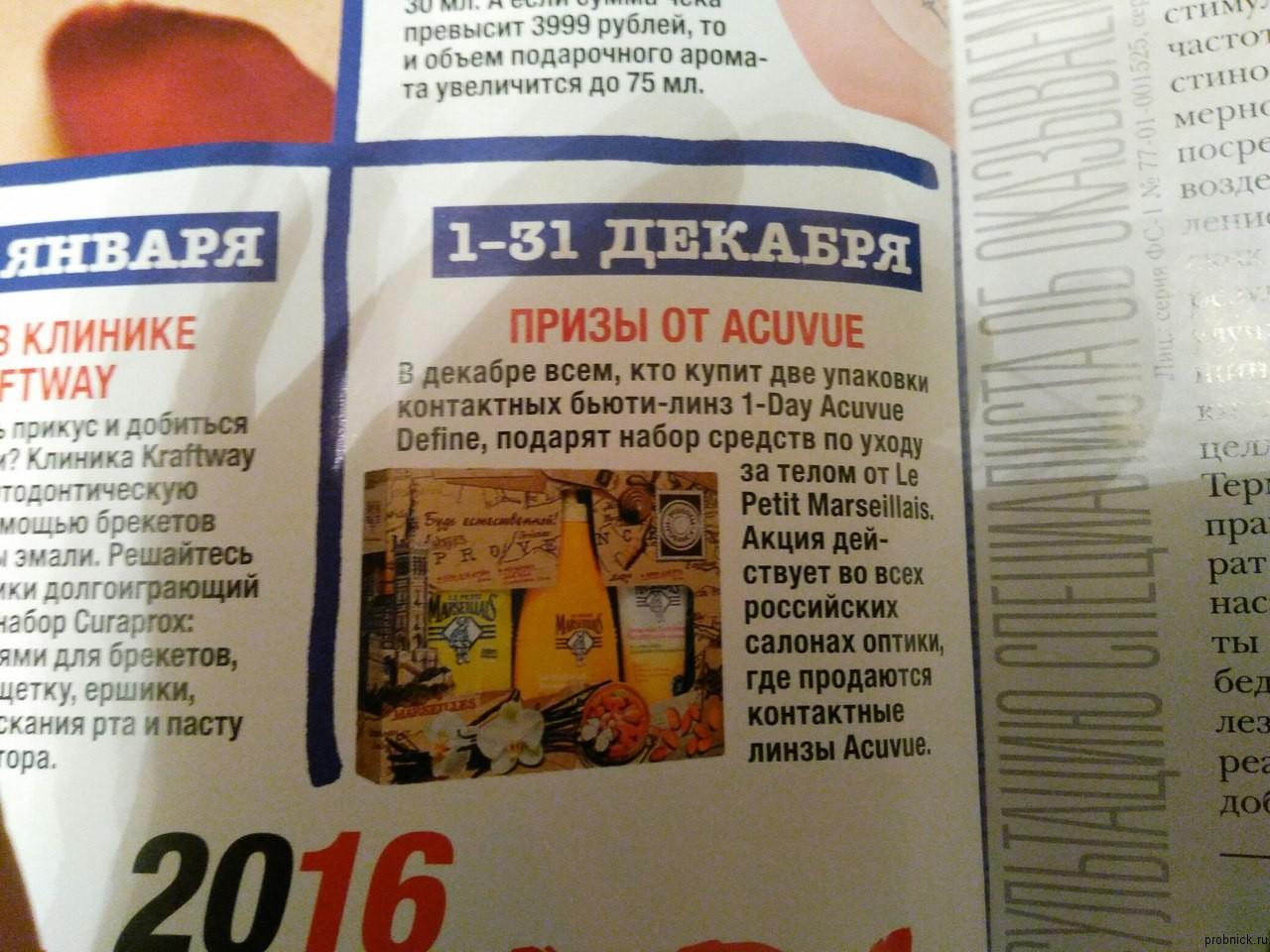 acuvue_podarki_ghb_pokupke_15
