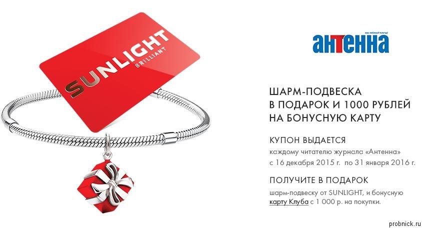 antenna_sunlight_podarok