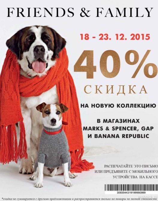 ckidka_40_dekabr_2015