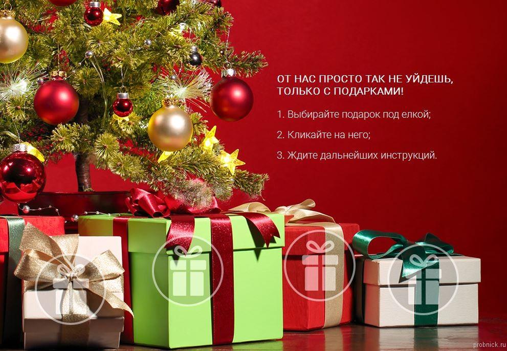 kalyaev_podarok_na_noviy_god