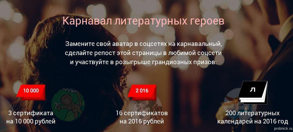 labirint_konkurs_2015
