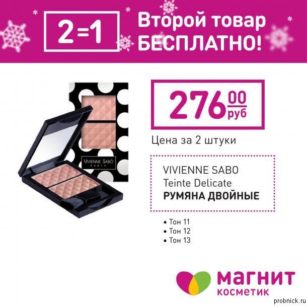 magnit_kosmetik_2_1
