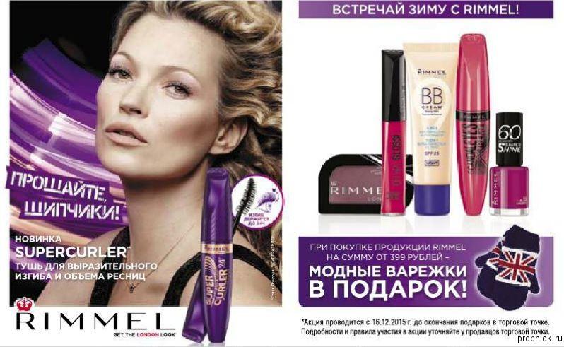 magnit_kosmetik_rimmel_dekabr