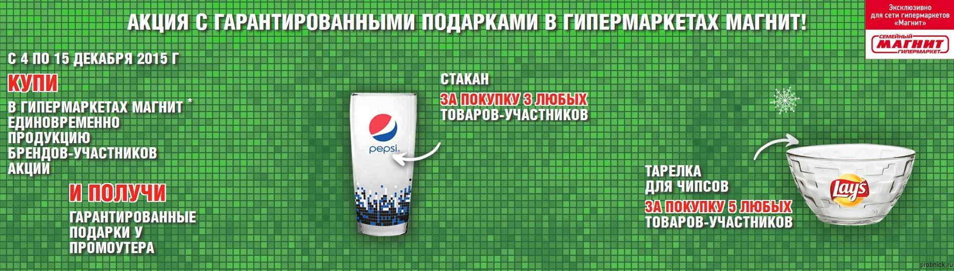 magnit_pepsi_dekabr