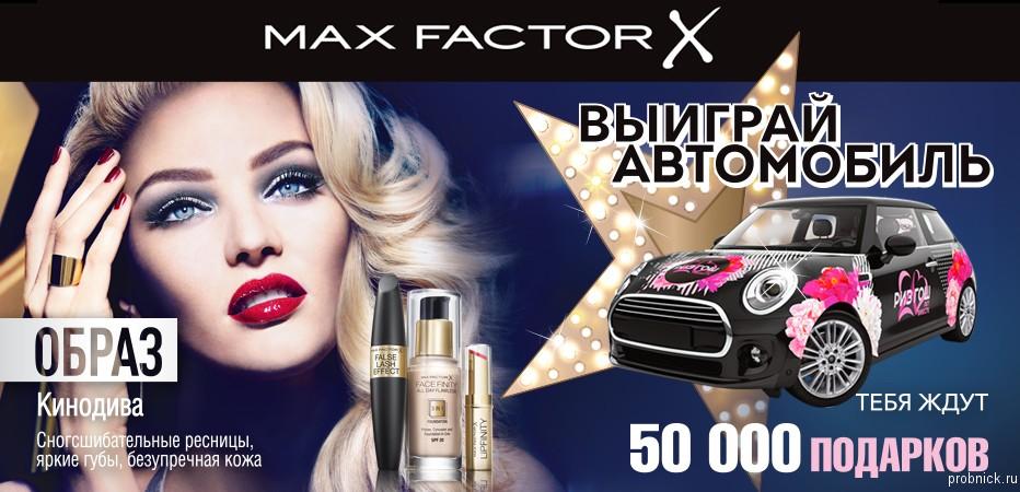 max_factor_riv_gauche_decabr